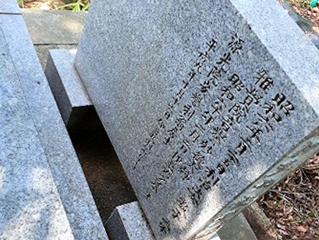 墓誌の彫刻