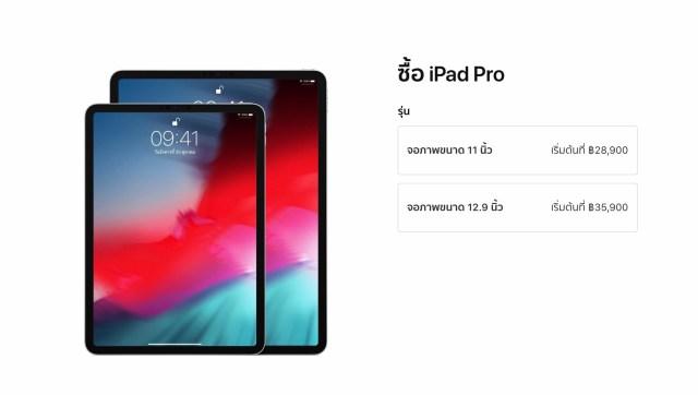 ราคาเริ่มต้นของ iPad Pro (2018) บนหน้าเว็บ Apple Thailand