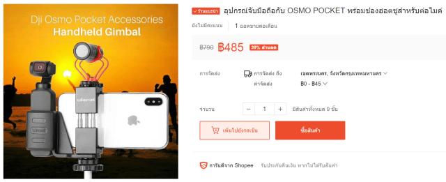 ตัวอย่าง อุปกรณ์เสริม เป็นตัวจับสมาร์ทโฟนและ Osmo Pocket