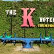 รีวิว The K Hotel โรงแรมที่พักข้างทางบนถนนสาย 41 จ.ชุมพร 1