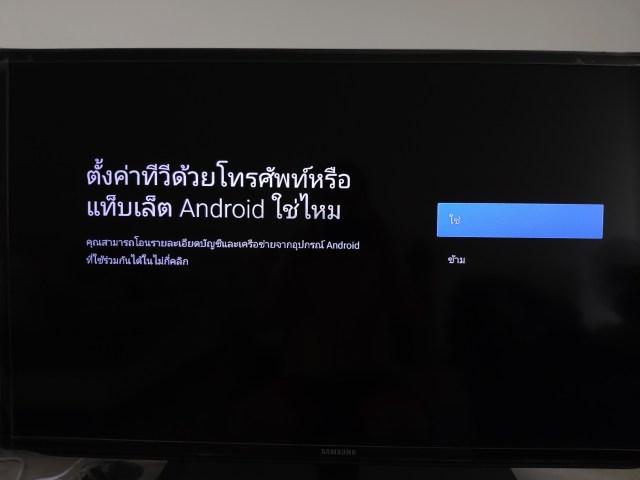 รีวิว TrueID TV Box กล่อง Android TV จากค่ายทรู แล้วเหล่า สว (สูงวัย) จะใช้เวิร์กไหม? 7