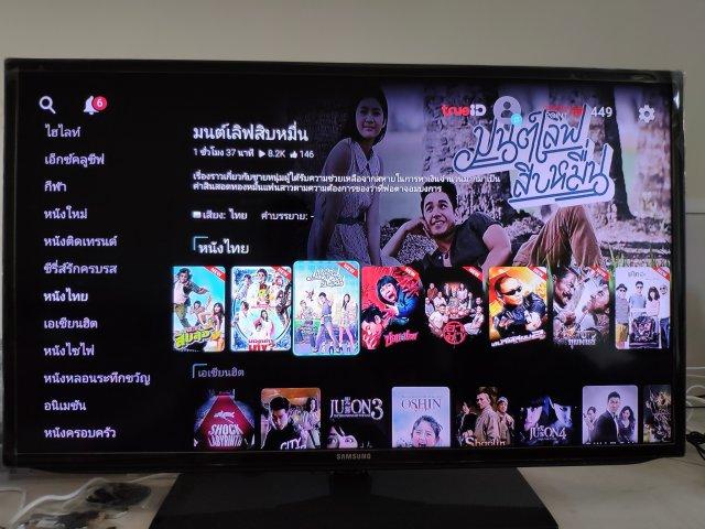 รีวิว TrueID TV Box กล่อง Android TV จากค่ายทรู แล้วเหล่า สว (สูงวัย) จะใช้เวิร์กไหม? 13