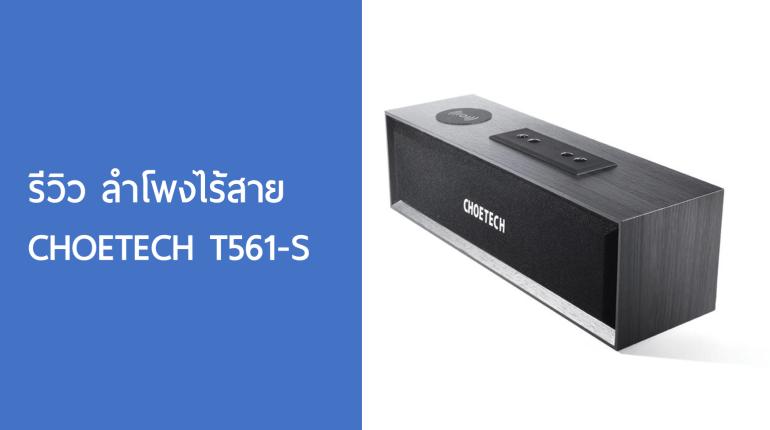 รีวิวลำโพงไร้สายพร้อมที่ชาร์จไร้สายในตัว CHOETECH T561-S Bluetooth speaker with wireless charger 1