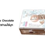 ภาพกล่องช็อกโกแลตชานมไข่มุก Boba Chocolate จากไต้หวัน