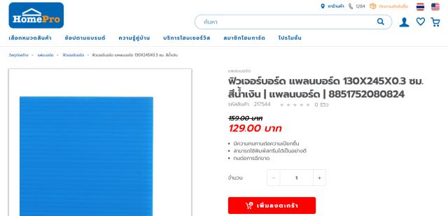 หน้าเว็บไซต์ของ Home Pro ที่ขายฟิวเจอร์บอร์ด