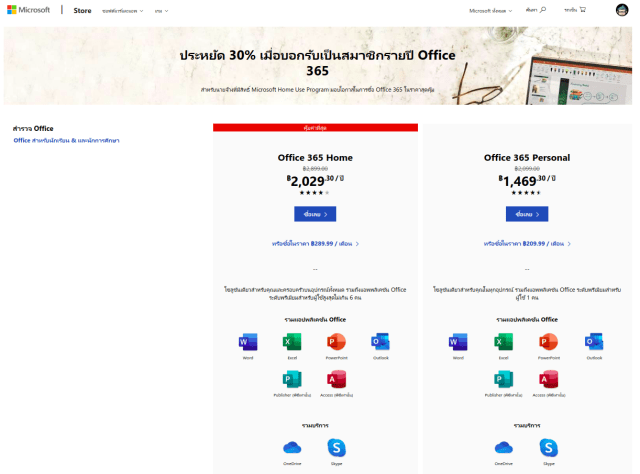 หน้าเว็บแสดงราคาของ Office 365 Home และ Office 365 Personal ราคาพิเศษ