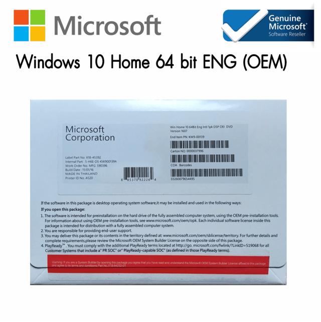 ภาพบรรจุภัณฑ์ของ Windows 10 Home แบบ OEM