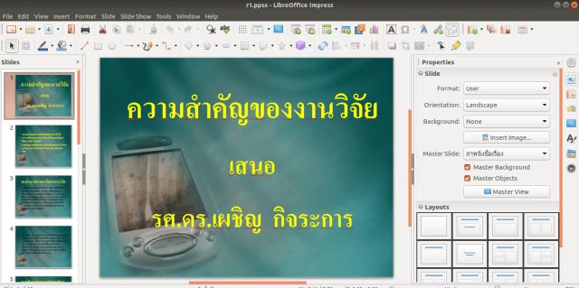 หน้าจอโปรแกรม LibreOffice Impress