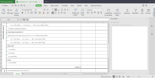 หน้าจอโปรแกรม WPS Office Spreadsheet