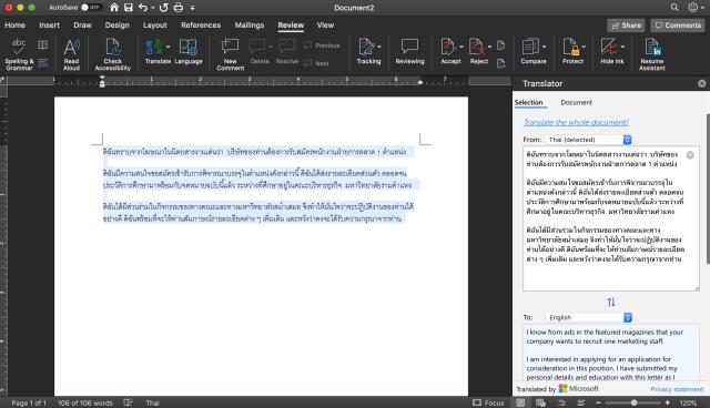 หน้าจอโปรแกรม Microsoft Word แสดงตัวอย่างการใช้ฟีเจอร์การแปลภาษา