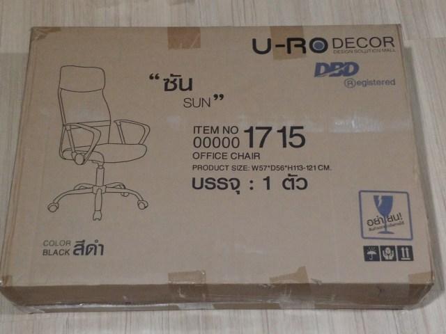กล่องบรรจุเก้าอี้ U-RO DECOR รุ่น SUN