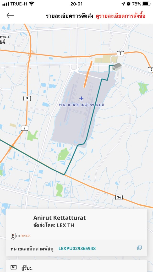 หน้าจอแอป Lazada แสดงแผนที่การติดตามการจัดส่งสินค้า