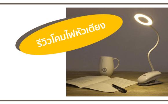 หน้าปกบล็อกรีวิวโคมไฟหัวเตียง มีรูปโคมไฟ้าแบบหนีบ วางอยู่บนโต๊ะ มีสมุดโน้ต ปากกา และแก้วน้ำ