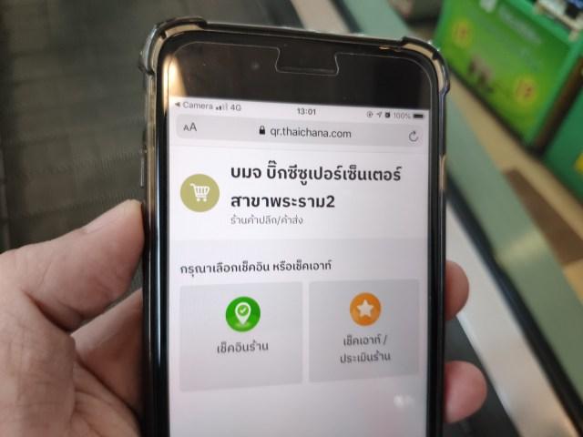 หน้าจอสมาร์ทโฟน แสดงหน้าเว็บของแอป ไทยชนะ ของรัฐบาล ที่จะเช็กอินเข้าห้างบิ๊กซีพระราม 2