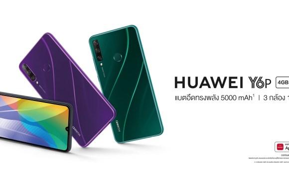 กราฟิกประชาสัมพันธ์ Huawei Y6P