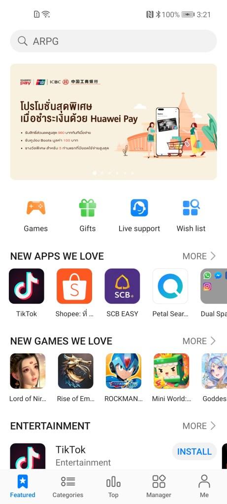 หน้าจอหลักของแอป Huawei AppGallery