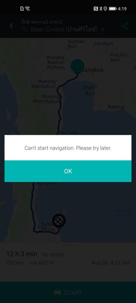 หน้าจอแอป HERE MAPS ที่ไม่สามารถเปิดใช้งานโหมดนำทางได้