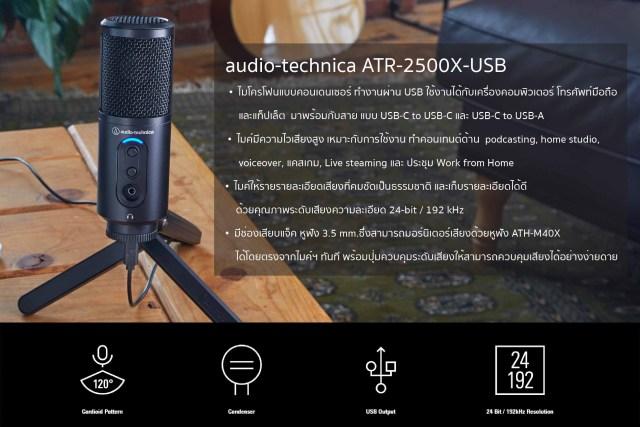 audio-technica ATR-2500X-USB