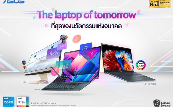 The laptop of tomorrow ที่สุดของนวัตกรรมแห่งอนาคต และภาพของโน้ตบุ๊กและคอมพิวเตอร์แบบ All-in-One ที่เปิดตัวใหม่ของ ASUS