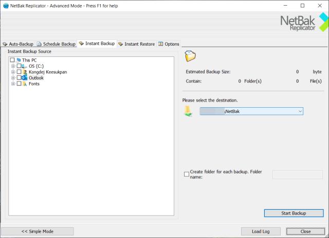 หน้าจอโปรแกรม NetBak Replicator สำหรับการตั้งค่า Instant Backup