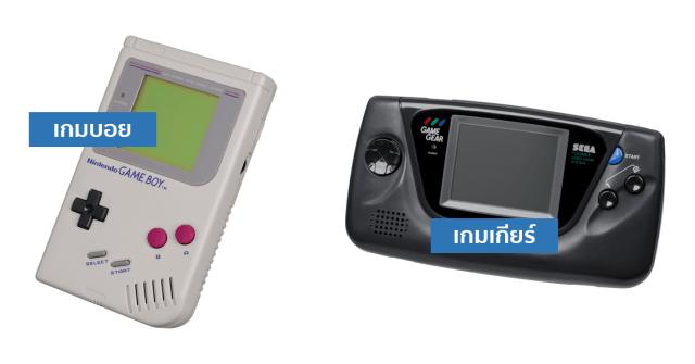 ภาพของเครื่องเกมบอย (ซ้ายมือ) และ เกมเกียร์ (ขวามือ) โดยเกมบอยเป็นเครื่องเล่นเกมพกพาของค่าย Nintendo ที่วางจำหน่ายเป็นครั้งแรกในปี 1989 เป็นเครื่องเล่นเกมแบบจอขาว-ดำ ส่วนเกมเกียร์ เป็นของค่าย Sega ออกวางจำหน่ายครั้งแรกในปี 1991 เป็นจอสี