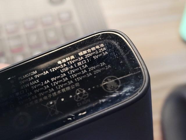ภาพส่วนหนึ่งของสเปกการจ่ายไฟของพาวเวอร์แบงก์ Xiaomi Power Bank 3 Pro