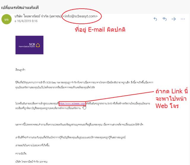 ตัวอย่างอีเมล Phishing ที่ปลอมเป็นธนาคารไทยพาณิชย์เพื่อหลอกให้คนล็อกอิน เพื่อหลอกเอารหัสผ่าน