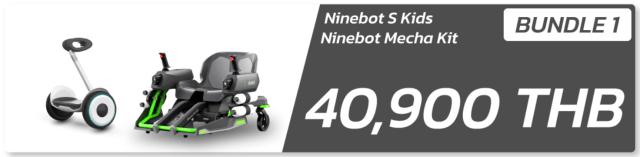 Ninebot S Kids และ Ninebot Mecha Kit Bundle ราคา 40,900 บาท