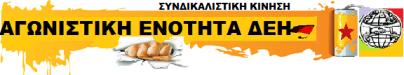 agonistiki_blog2