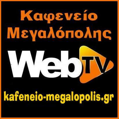 kafeneio-megalopolis-webtv-tetragwno