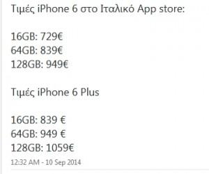 iphone-itali-times