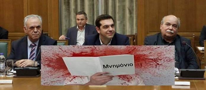 Τα μέτρα του νέου Μνημονίου που προτείνει η Ελληνική Κυβέρνηση – 12 δις για να μείνουμε Ευρώπη