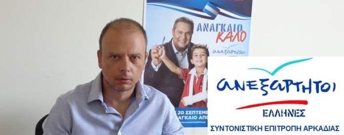 Ευχαριστήριο από τους Ανεξάρτητους Έλληνες Αρκαδίας