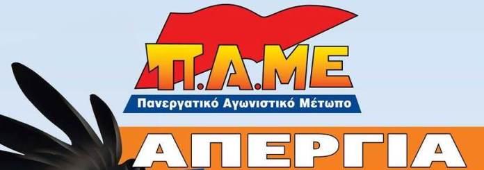 ΠΑΜΕ: Απεργία στις 12 Νοεμβρίου