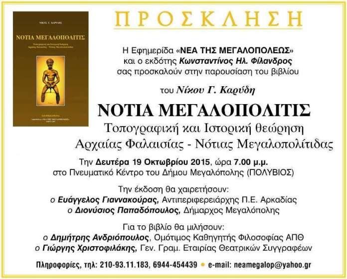 filandros-imerida