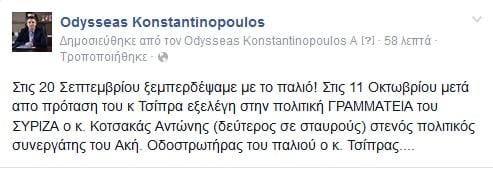 odysseas-tsipras
