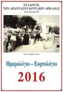 kotylio-imerologio2016