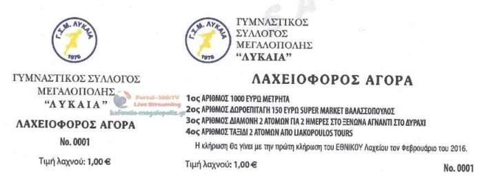 lykaia-laxnos