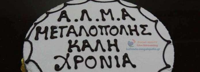 ΑΛΜΑ Μεγαλόπολης: Κοπή πίτας και συνέλευση το Σάββατο 27 Ιανουαρίου
