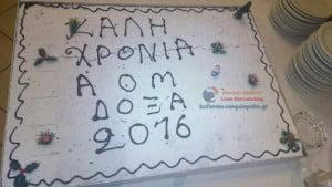 doxa-pita (1)