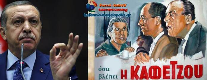 Όσα βλέπει η Καφετζού – Ο Μεγαλοπολίτης Ερντογάν!
