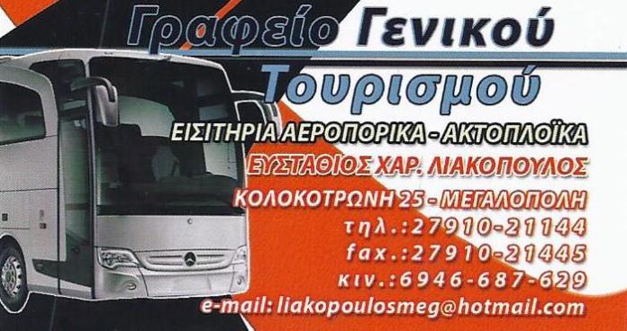 Τουριστικό γραφείο Λιακόπουλος: 3 εκδρομές τον Μάρτιο σε Γιάννενα, Πάρνηθα και Μυστρά