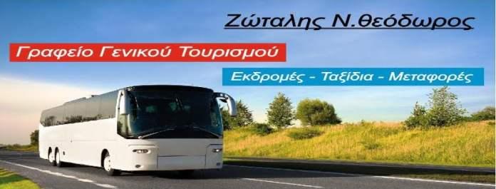 Πρόγραμμα εκδρομών από το τουριστικό γραφείο Ζωταλη
