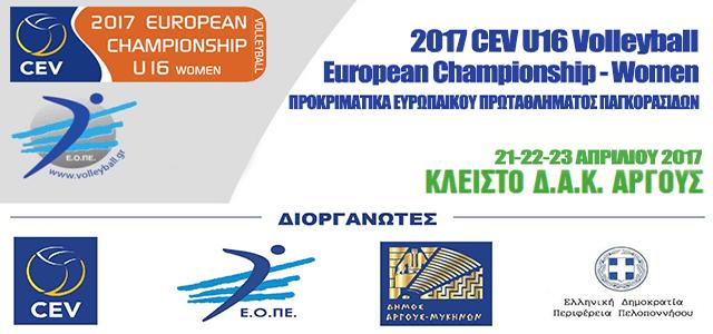 Ευρωπαϊκό Πρωτάθλημα Volleyball παγκορασίδων στο Άργος – Ζωντανές μεταδόσεις