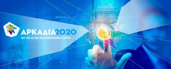 """Πρόσκληση σε ενημερωτική συνάντηση για το σχέδιο στρατηγικής ανάπτυξης της περιοχής """"ΤΑΠΤΟΚ 2020"""""""