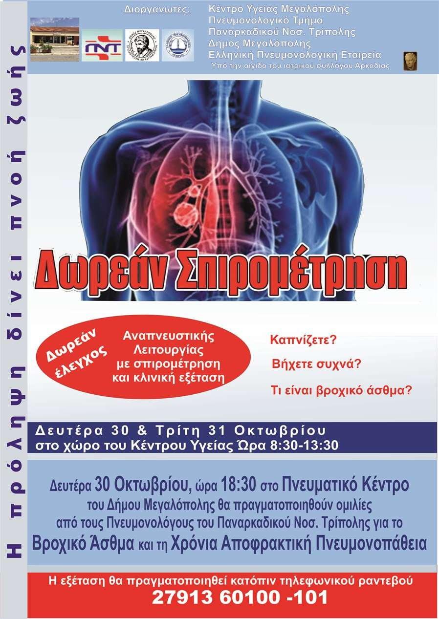 ενημέρωση και πρόληψη για τις πνευμονικές παθήσεις