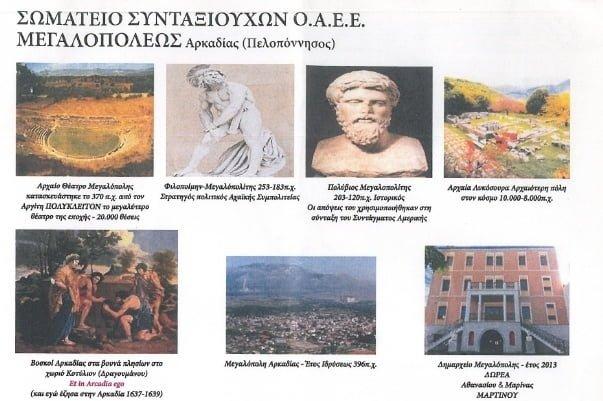 Σωματείο Συνταξιούχων ΟΑΕΕ Μεγαλόπολης : Κάλεσμα στο συλλαλητήριο της Αθήνας