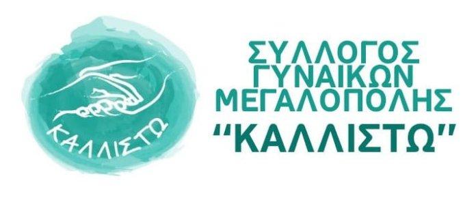 Σύλλογος γυναικών Μεγαλόπολης: Συλλογή ειδών πρώτης ανάγκης για τους σεισμοπαθείς της Ελασσόνας