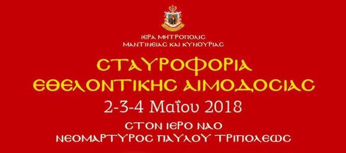 Εθελοντική Αιμοδοσία εις μνήμην του Νεομάρτυρα Παύλου στις 2-3-4 Μαΐου