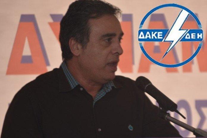 ΔΑΚΕ ΓΕΝΟΠ ΔΕΗ: Το Ξεπούλημα της Ελληνικής Τρόικας Τσίπρα-Σταθάκη-Παναγιωτάκη
